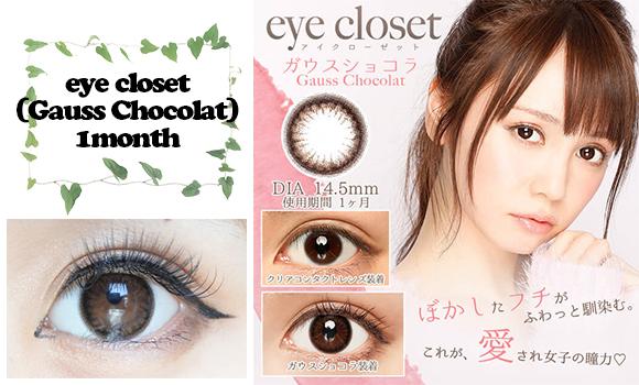 アイクローゼット(eye closet)マンスリー  ガウスショコラの着レポ│ふんわりと瞳を強調ナチュラルレンズ💓