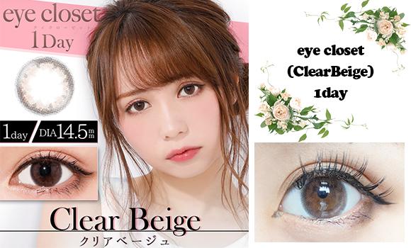 アイクローゼット(eye closet)ワンデー クリアベージュの着レポ│透き通った透明感のある瞳に✨