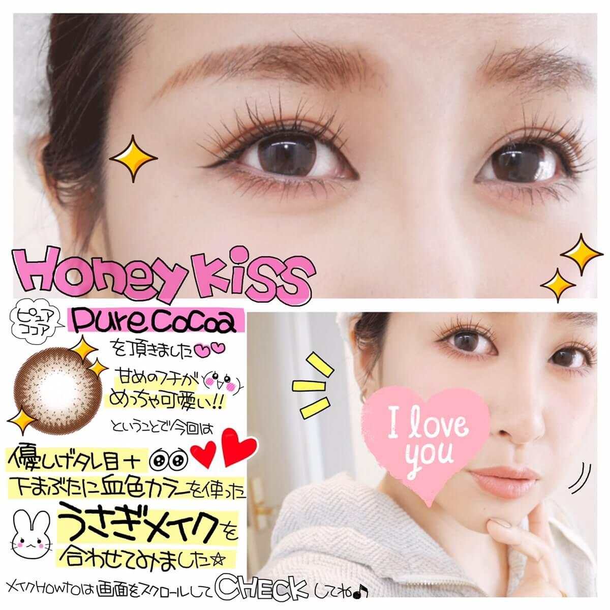 ハニーキス(Honey Kiss) /ピュアココア(pure cocoa)の着レポ