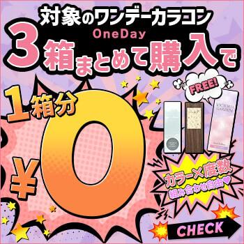 ワンデーカラコン3箱購入で1箱分無料